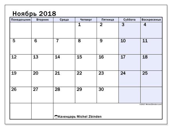 Календарь ноябрь 2018 (57ПВ). Бесплатный календарь для печати.