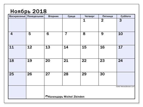 Календарь ноябрь 2018 (57ВС). Календарь для печати бесплатно.