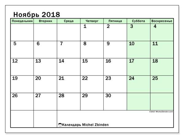 Календарь ноябрь 2018 (60ПВ). Ежемесячный календарь для печати бесплатно.