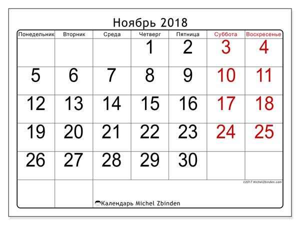 Календарь ноябрь 2018 (62ПВ). Pасписание для печати бесплатно.