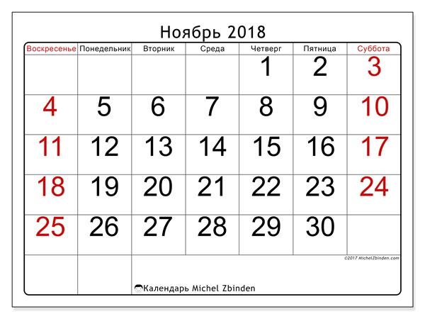 Календарь ноябрь 2018 (62ВС). Календарь на месяц для печати бесплатно.
