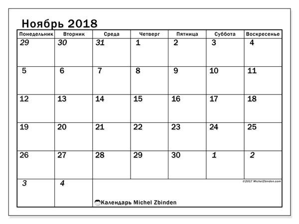 Календарь ноябрь 2018 (66ПВ). Pасписание для печати бесплатно.
