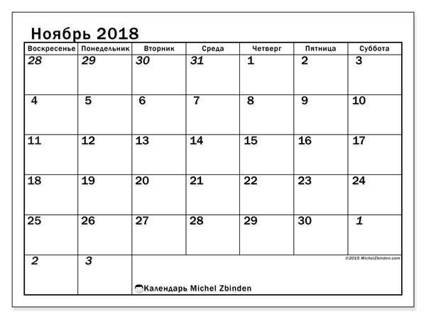 Календарь ноябрь 2018 (66ВС). Ежемесячный календарь для печати бесплатно.