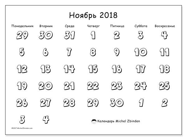 Календарь ноябрь 2018 (71ПВ). Ежемесячный календарь для печати бесплатно.