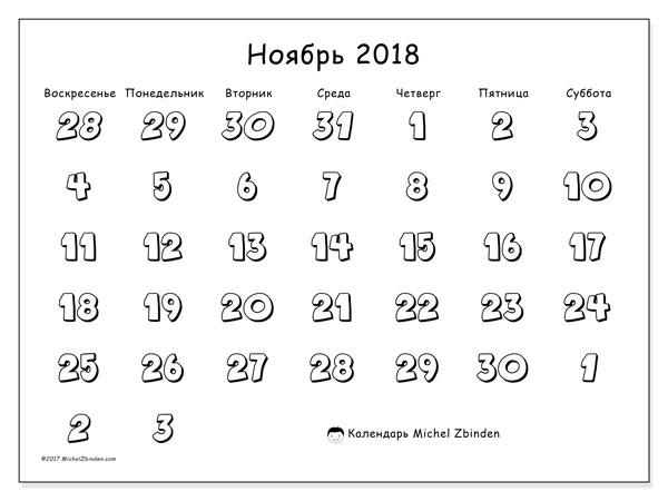 Календарь ноябрь 2018 (71ВС). Календарь для бесплатной печати.
