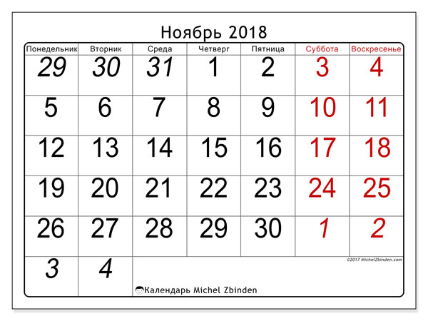 Календарь ноябрь 2018 (72ПВ). Pасписание для печати бесплатно.