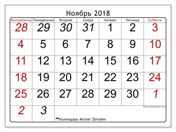 Календарь ноябрь 2018 (72ВС). Календарь для печати бесплатно.