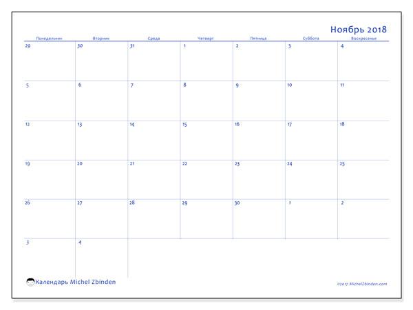 Календарь ноябрь 2018 (73ПВ). Ежемесячный календарь для печати бесплатно.