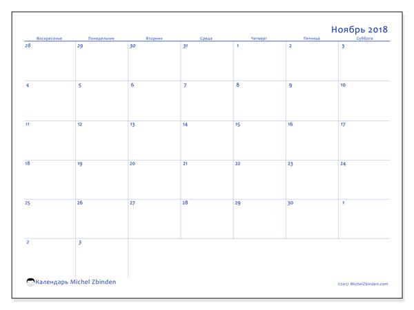 Календарь ноябрь 2018 (73ВС). Ежемесячный календарь для печати бесплатно.