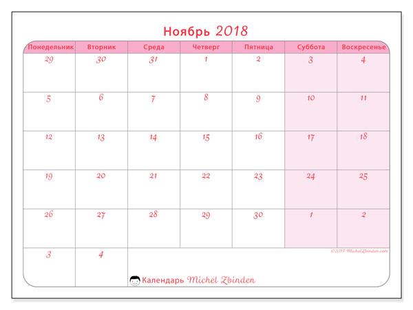 Календарь ноябрь 2018 (76ПВ). Pасписание для печати бесплатно.