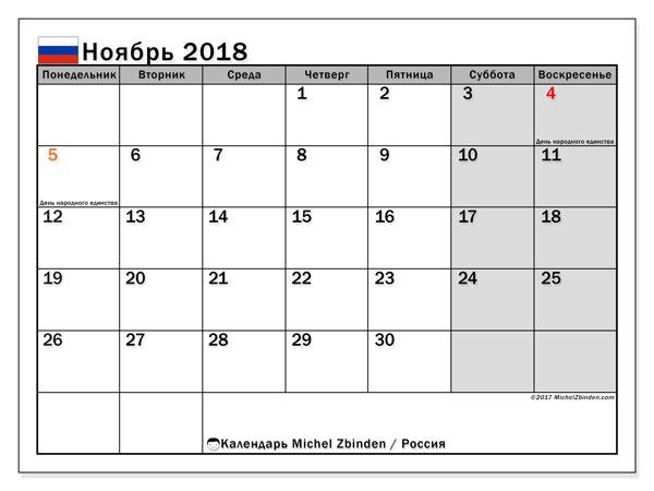 Календарь ноябрь 2018, с праздниками России. Ежемесячный календарь для печати бесплатно.