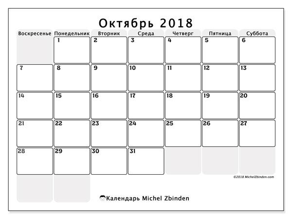 Календарь октябрь 2018 (44ВС). Pасписание для печати бесплатно.