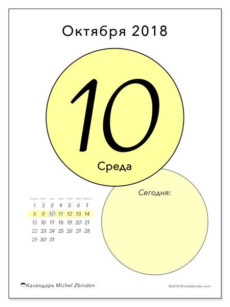 Календарь октябрь 2018 (45-10ПВ). Ежедневный календарь для печати бесплатно.
