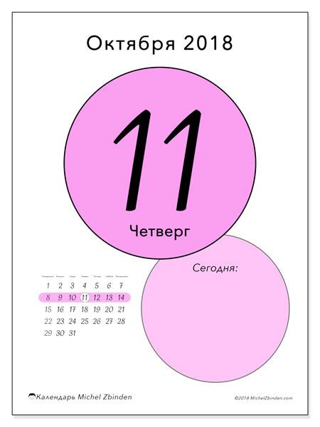 Календарь октябрь 2018 (45-11ПВ). Календарь на день для печати бесплатно.