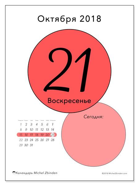 Календарь октябрь 2018 (45-21ПВ). Ежедневный календарь для печати бесплатно.