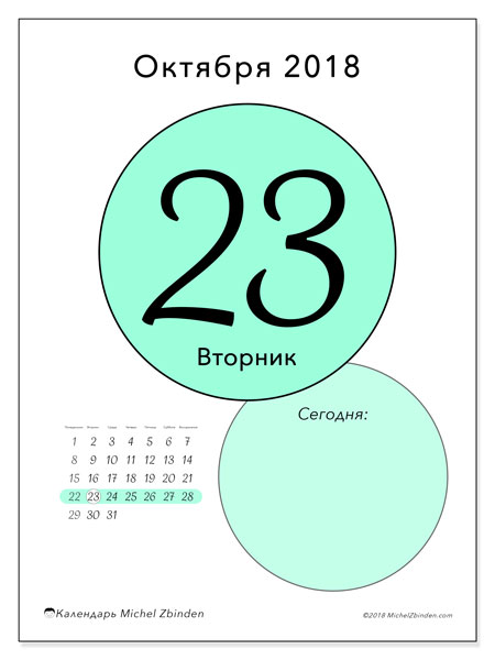 Календарь октябрь 2018 (45-23ПВ). Календарь на день для печати бесплатно.