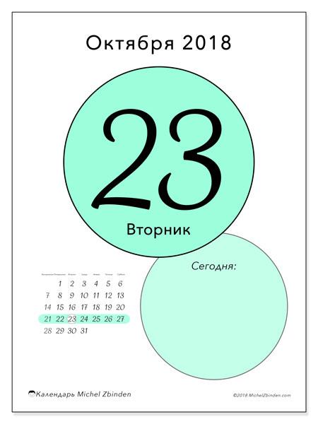 Календарь октябрь 2018 (45-23ВС). Ежедневный календарь для печати бесплатно.