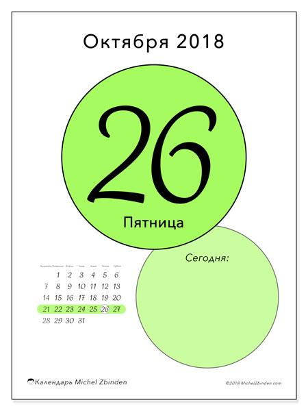 Календарь октябрь 2018 (45-26ВС). Ежедневный календарь для печати бесплатно.