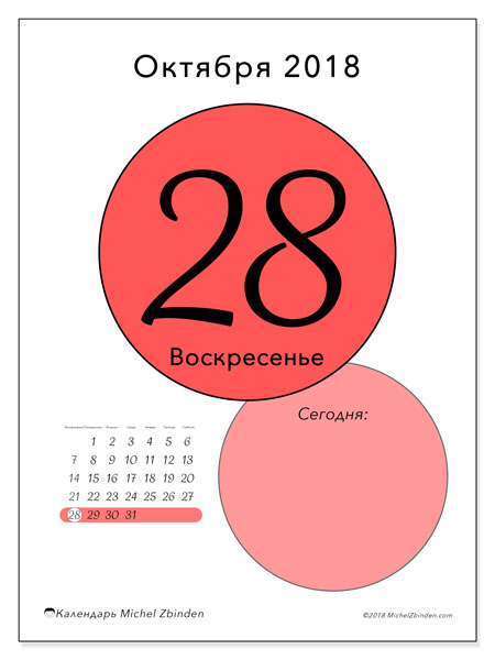 Календарь октябрь 2018 (45-28ВС). Ежедневный календарь для печати бесплатно.