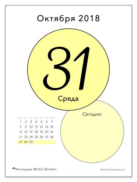 Календарь октябрь 2018 (45-31ПВ). Календарь на день для печати бесплатно.