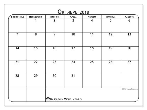 Календарь октябрь 2018 (51ВС). Календарь для печати бесплатно.