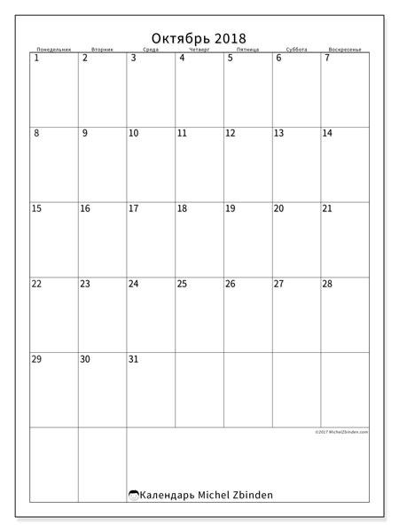 Календарь октябрь 2018 (52ПВ). Бесплатный календарь для печати.