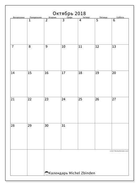 Календарь октябрь 2018 (52ВС). Календарь на месяц для печати бесплатно.