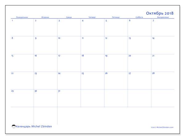 Календарь октябрь 2018 (55ПВ). Ежемесячный календарь для печати бесплатно.