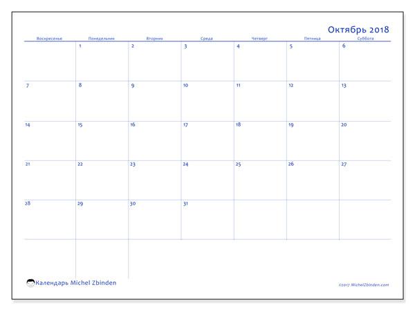 Календарь октябрь 2018 (55ВС). Ежемесячный календарь для печати бесплатно.