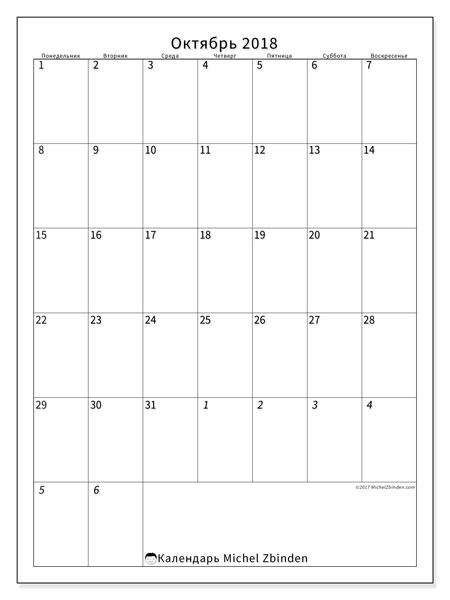 Календарь октябрь 2018 (68ПВ). Ежемесячный календарь для печати бесплатно.