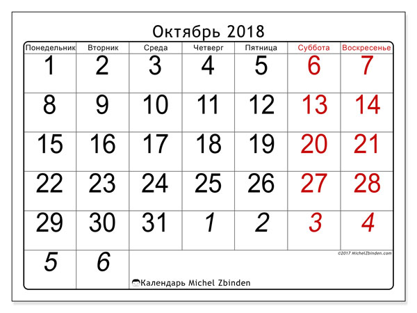 Календарь октябрь 2018 (72ПВ). Ежемесячный календарь для печати бесплатно.