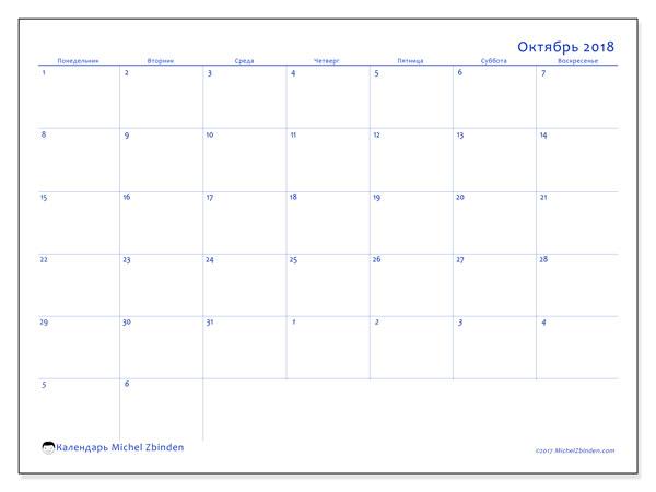 Календарь октябрь 2018 (73ПВ). Ежемесячный календарь для печати бесплатно.