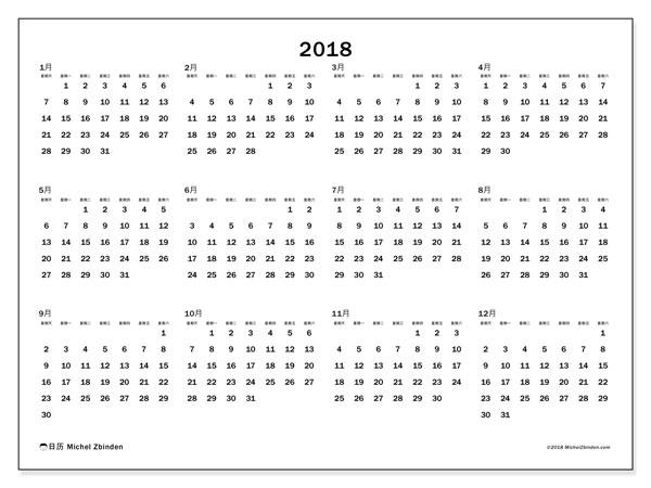 日历2018年 (32SS). 组织者免费打印.