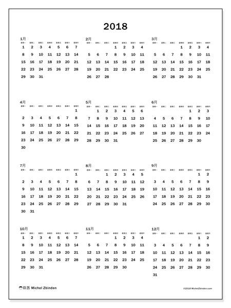 日历2018年 (33MS). 免费打印计划.