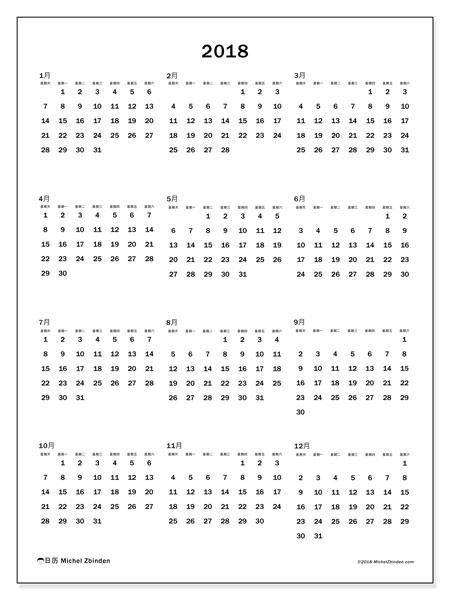 日历2018年 (33SS). 年历可免费打印.