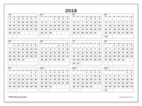 日历2018年 (34MS). 年历可免费打印.