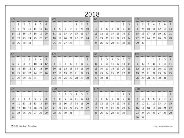 日历2018年 (35SS). 免费日历打印.