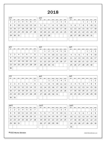 日历2018年 (36MS). 年历可免费打印.