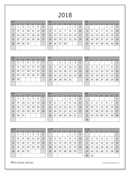 日历2018年 (37SS). 免费可打印的日历.
