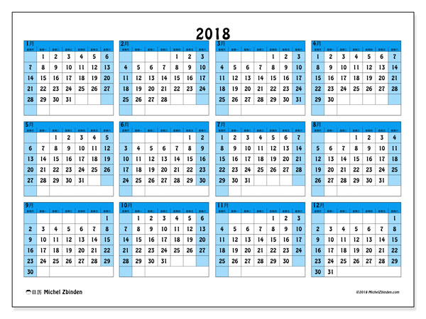 日历2018年 (39SS). 日历可免费打印.