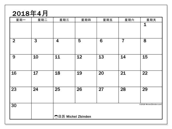 日历2018年4月  (50MS). 每月日历可免费打印.