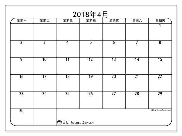 日历2018年4月  (51MS). 免费可打印的日历.