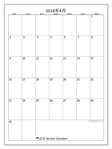 日历2018年4月  (52MS). 免费可打印的日历.