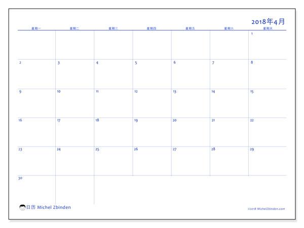 日历2018年4月  (55MS). 免费日历打印.