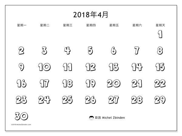 日历2018年4月  (56MS). 免费日历打印.