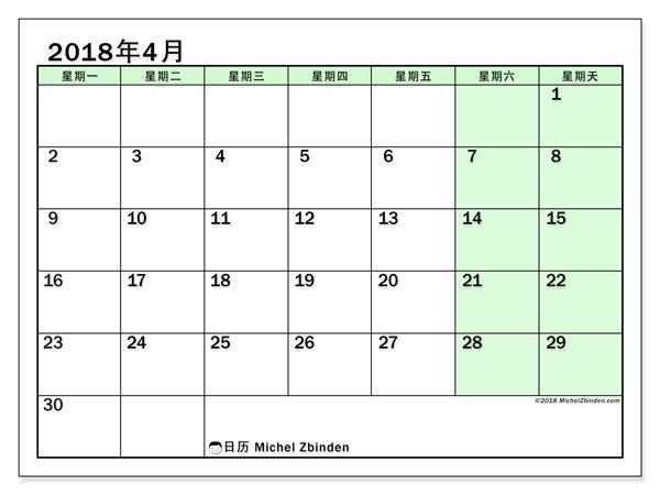 日历2018年4月  (60MS). 免费可打印的日历.