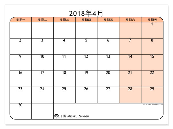日历2018年4月  (61MS). 日历可免费打印.