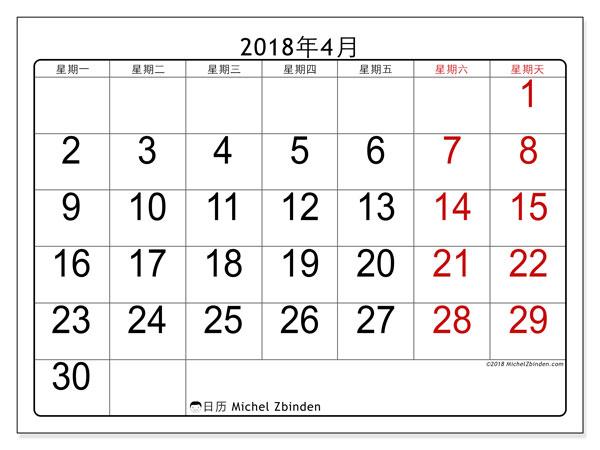 日历2018年4月  (62MS). 每月日历可免费打印.