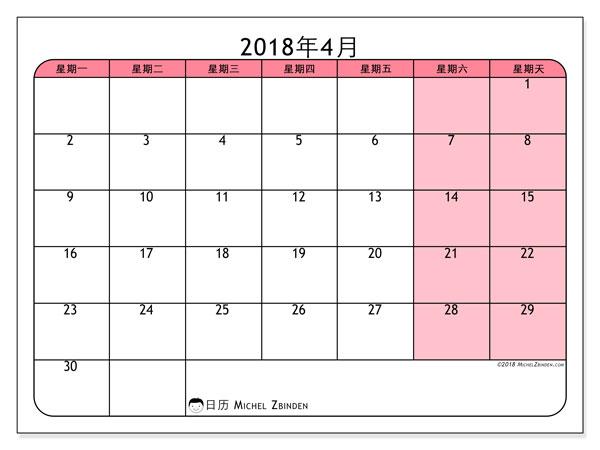 日历2018年4月  (64MS). 每月日历可免费打印.