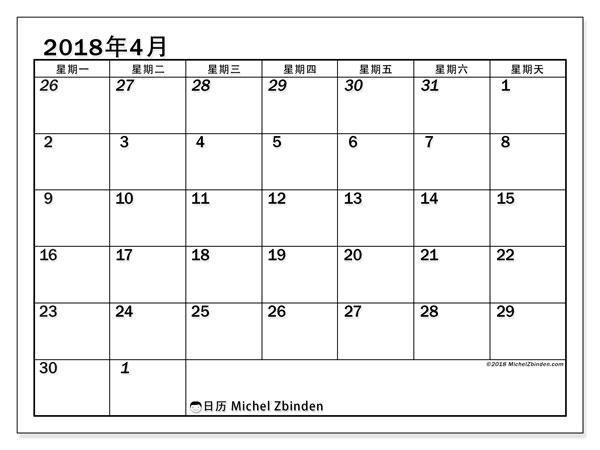 日历2018年4月  (66MS). 每月日历可免费打印.